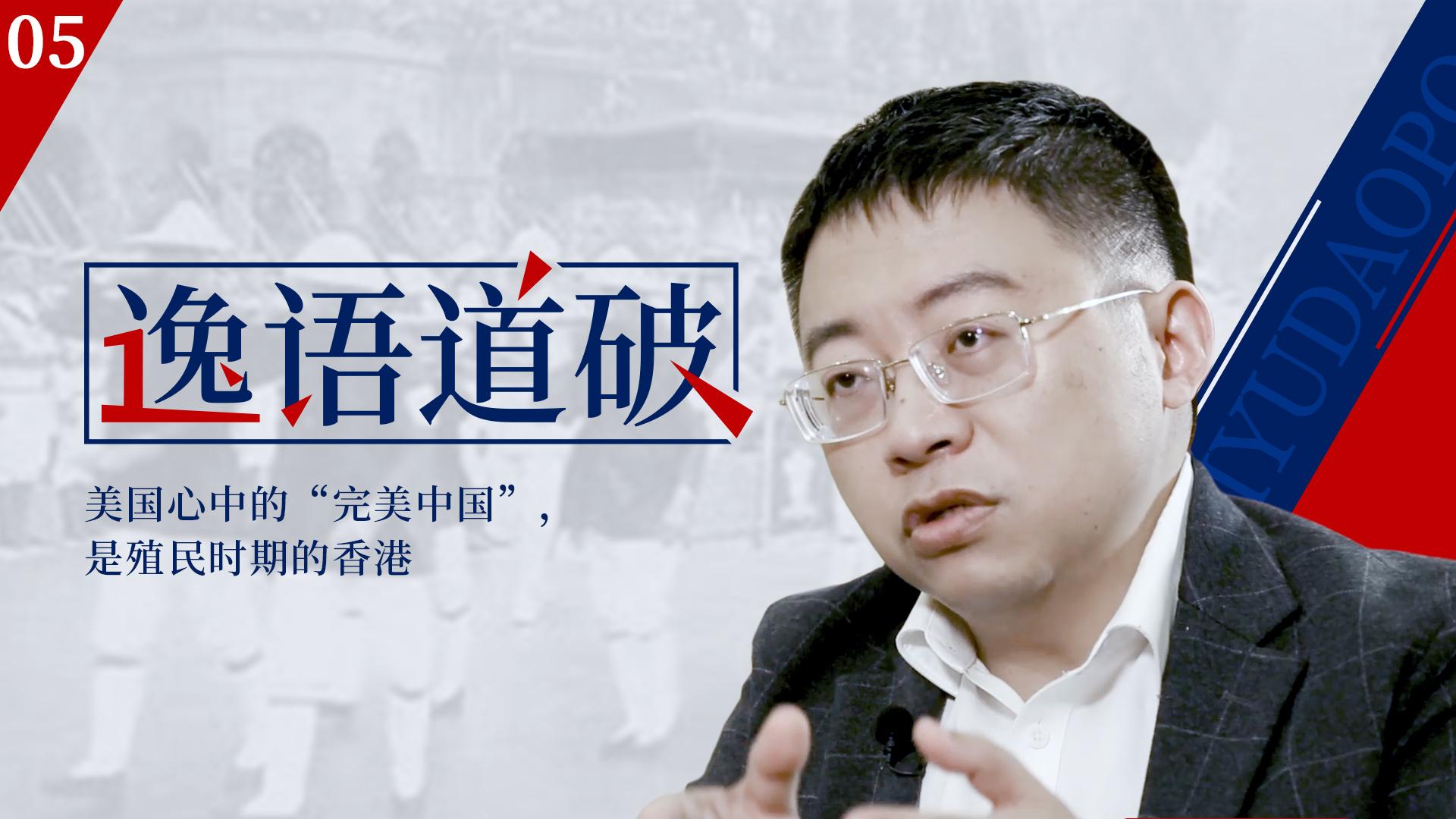 """【逸语道破05】美国心中的""""完美中国"""",是殖民时期的香港,人民听话还没有共产党"""