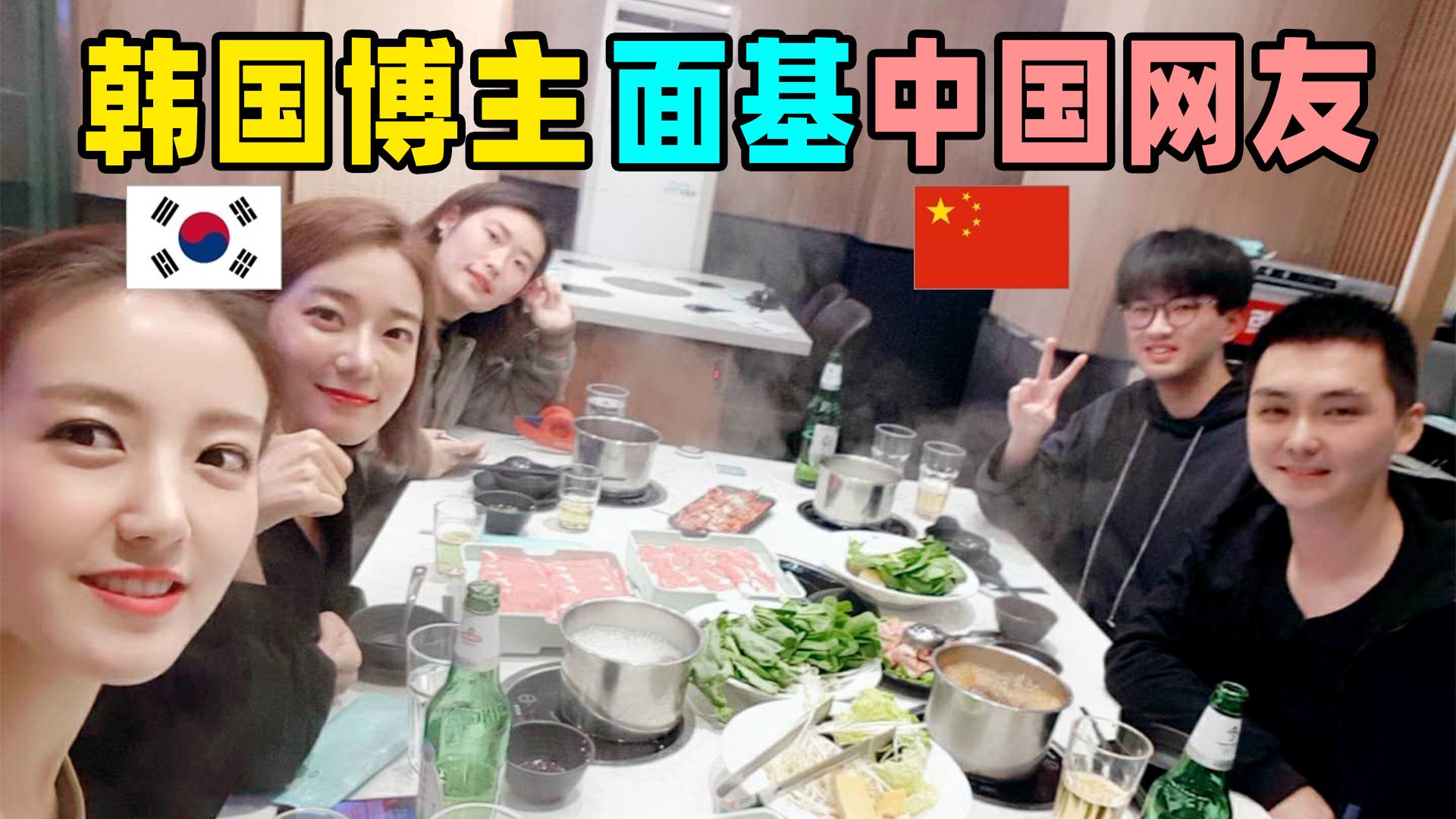 第一次面基中国网友,韩国小姐姐感觉整个人都飘了!
