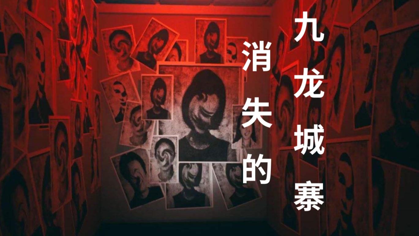 揭秘香港恐怖的九龙城寨,三不管的黑暗之地你可敢住?