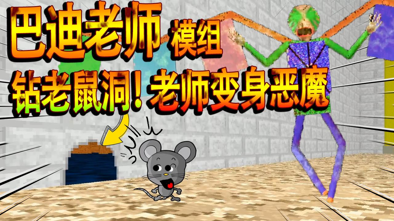 我被巴迪老师变成了老鼠!一脚就被踩扁,原来老师还有第二形态?