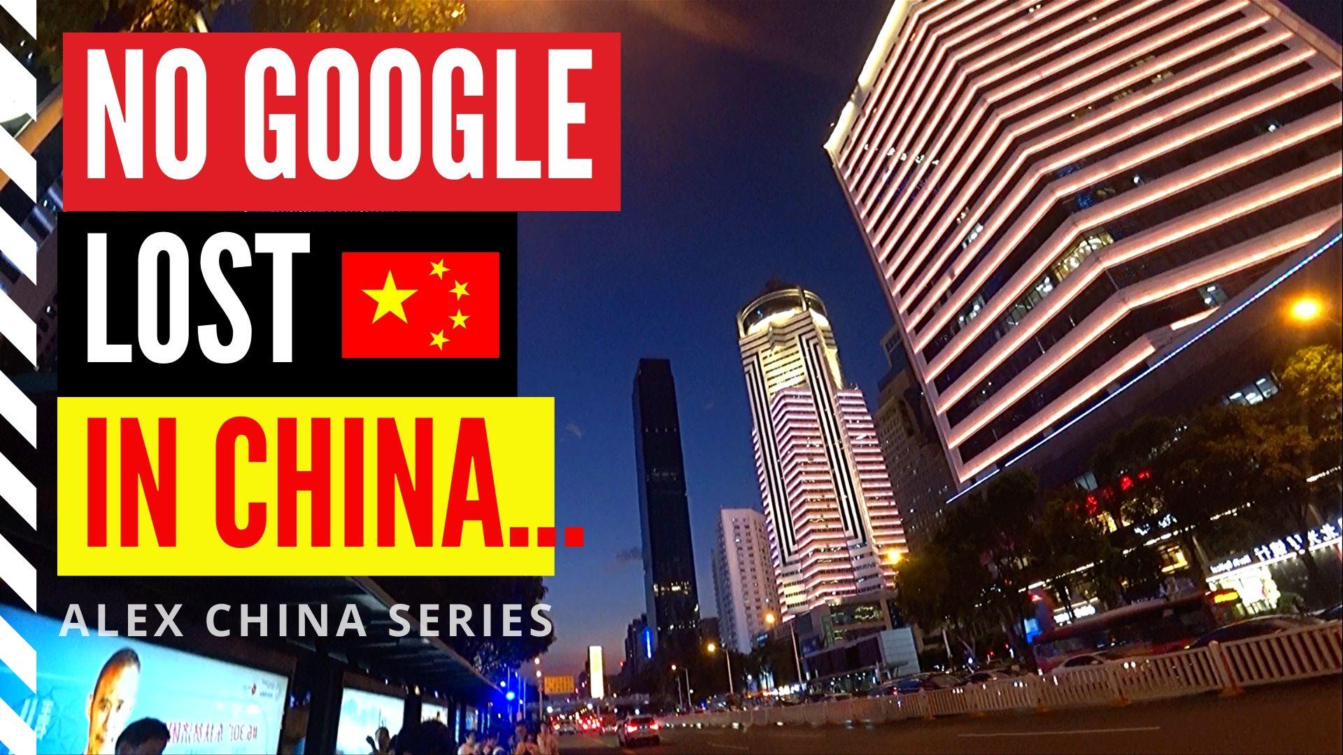 【中文字幕】EP02: 老外在深圳迷路了 找不到酒店【老外呈现最真实的中国给西方世界 深圳篇】