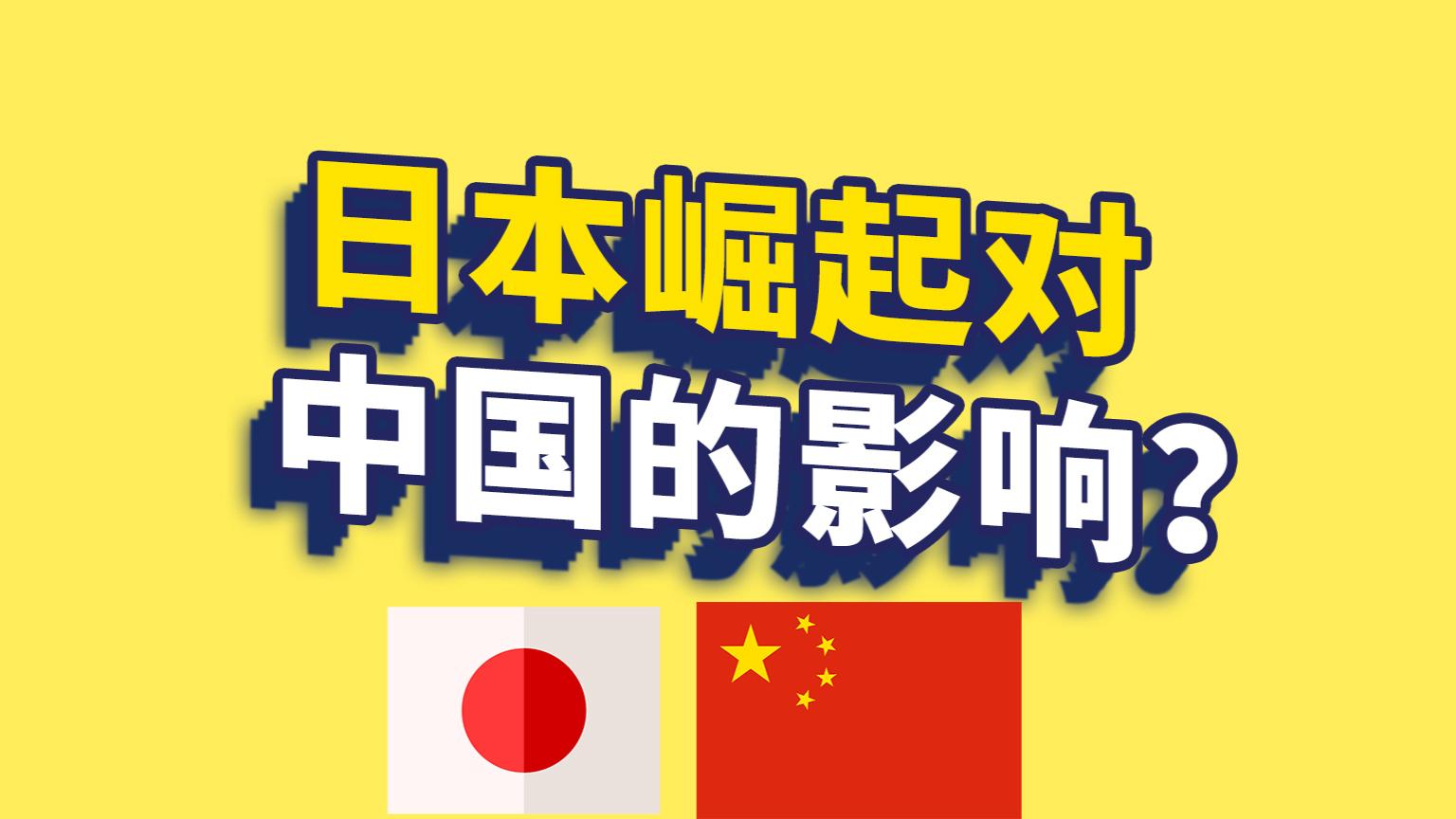 日本崛起对中国有哪些影响?