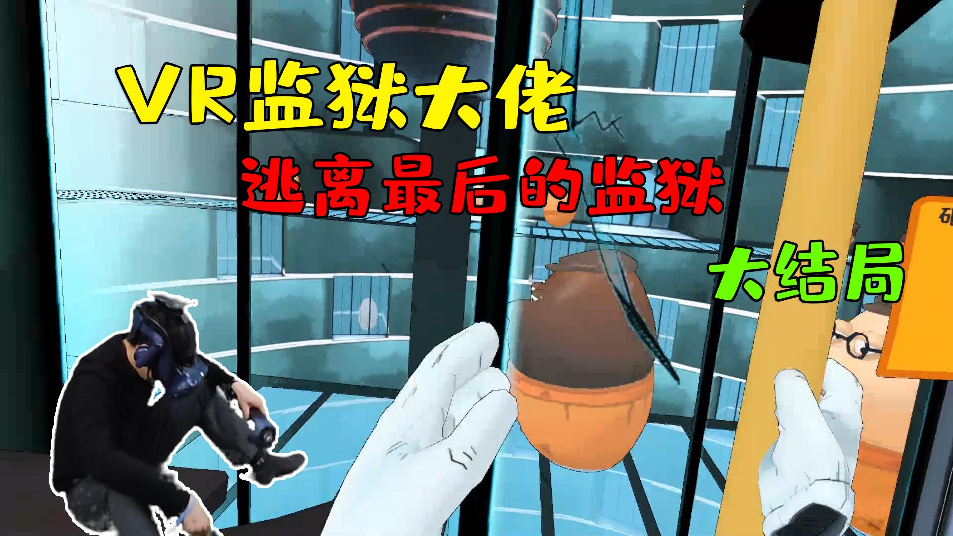 VR监狱大佬:大结局!成功逃离终极水晶监狱!