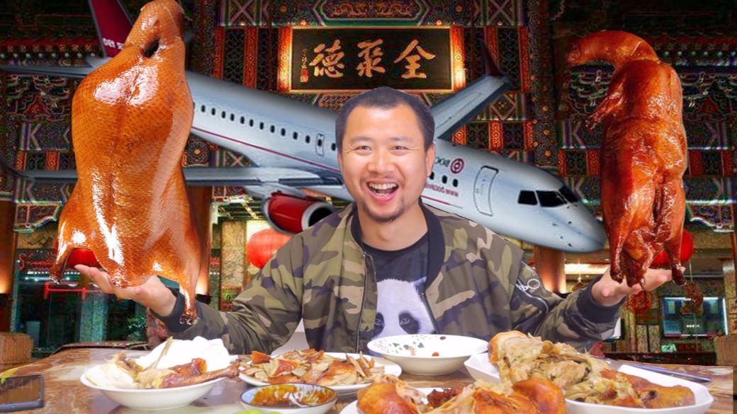 300块空运北京全聚德烤鸭VS拼多多20块钱的烤鸭,差距有多大?