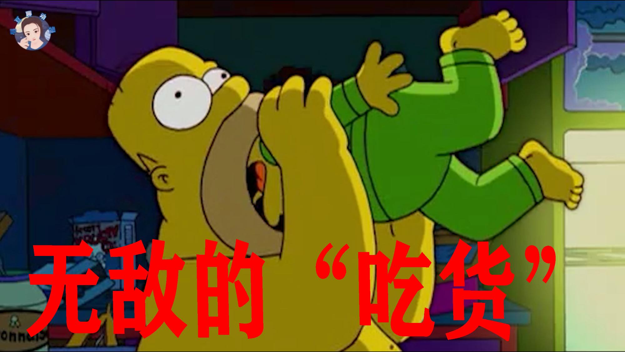 """【毛豆】""""吃过自己"""",""""啃过邻居"""",连儿子都无法逃脱!《辛普森一家》"""