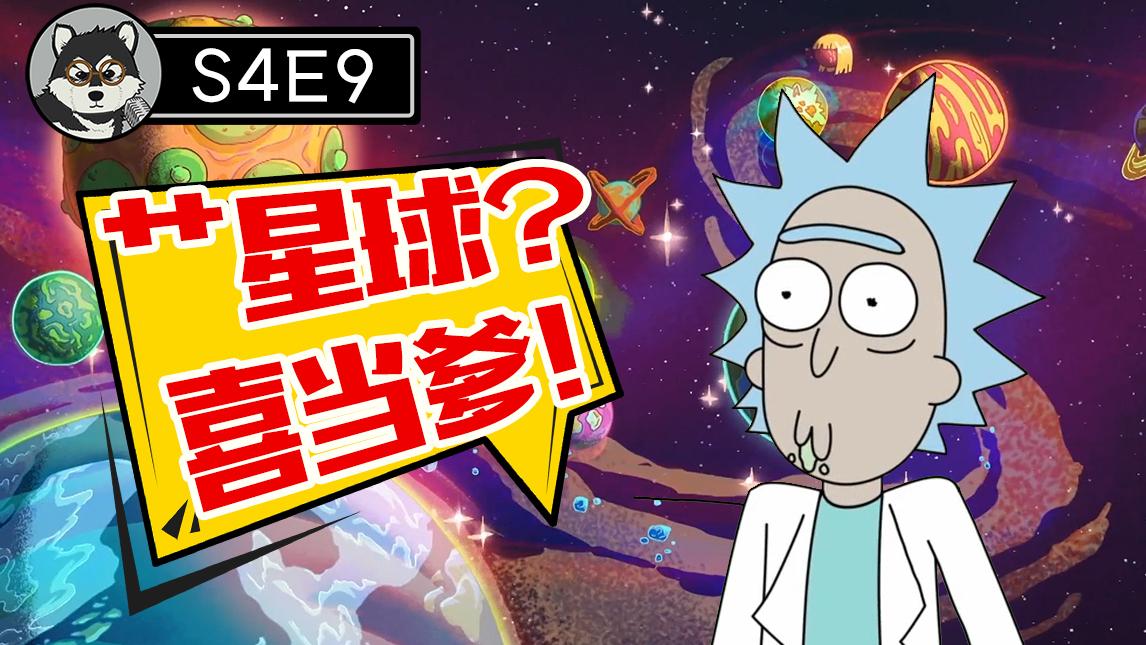 【片片】风流老汉欠下情债,情人竟是颗星球?深度解析《瑞克和莫蒂》S4E9