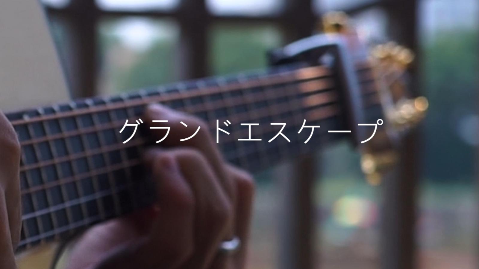 天气之子主题曲 -「グランドエスケープ」- 带你体验不一样的版本 - 木吉他 - 指弹