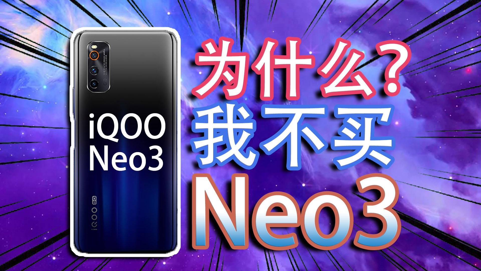 【iQOO Neo3】我不买Neo3的三个原因,红米K30Pro竟比Neo3强这么多?