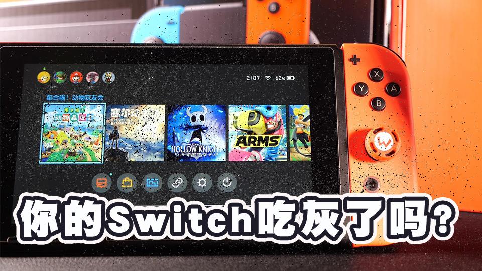 一起聊一个有趣的话题:你的switch吃灰了吗?