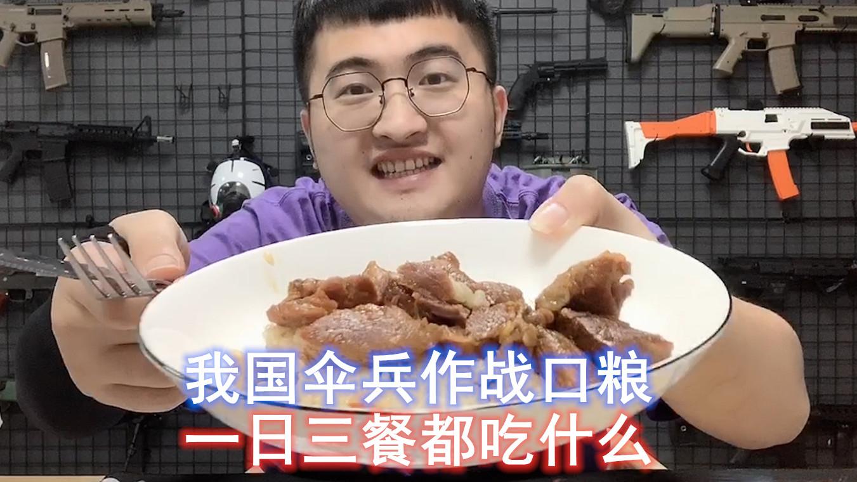 """试吃155元""""伞兵单兵口粮"""",牛肉是真的多,吃完还有餐后水果"""