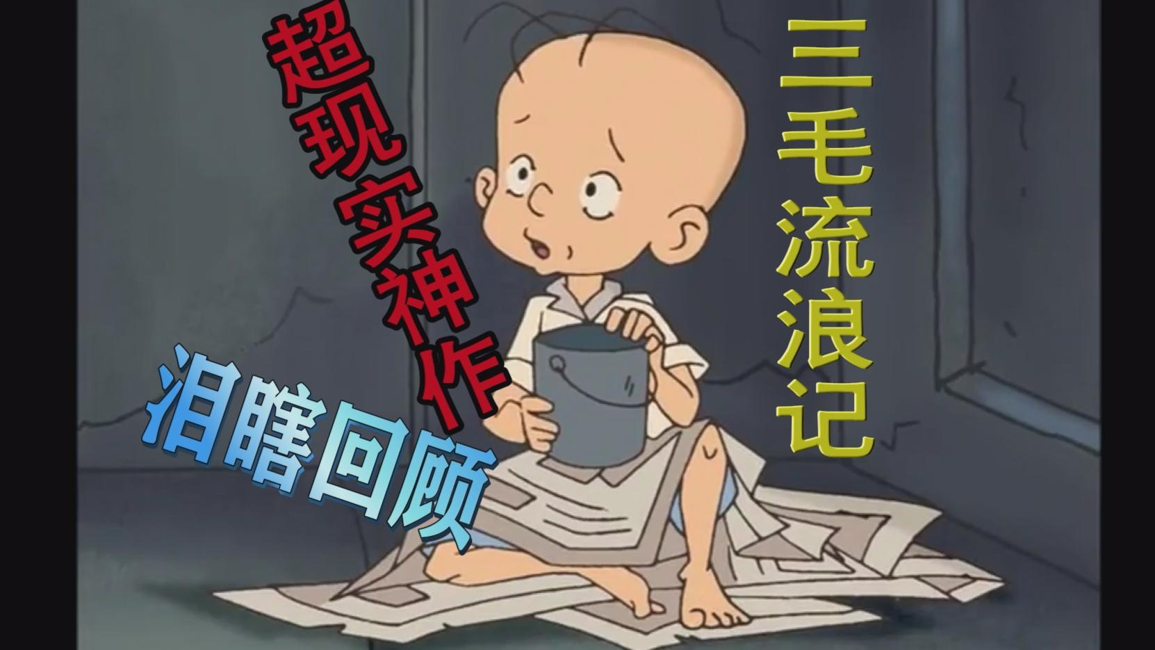 泪瞎回顾童年动画神作:三毛流浪记1