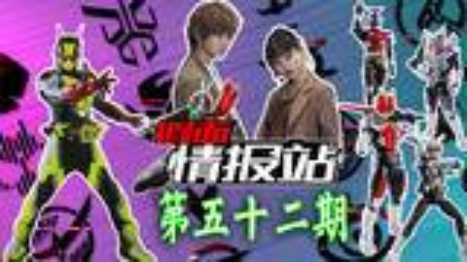 【假面情报站-第52期】01新形态曝光 伊兹携众人走秀
