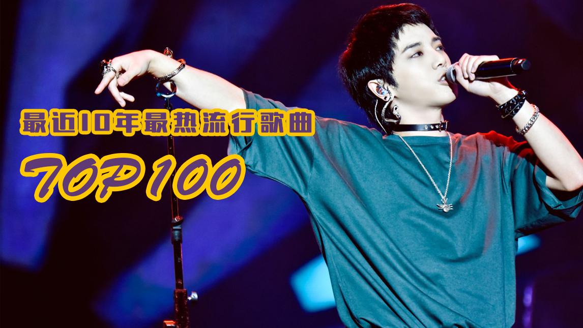 最近10年最热流行歌曲TOP100,进来说说你心目中的排名!(第一篇)