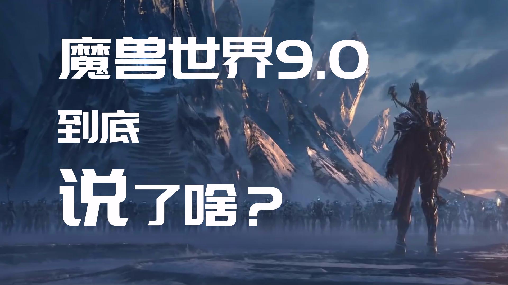 【猴山独家】《魔兽世界》9.0到底讲了啥?