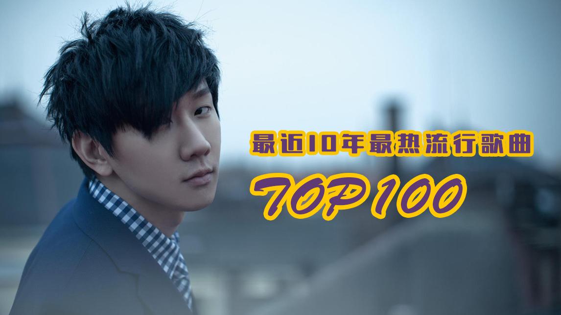 最近10年最热流行歌曲TOP100,进来说说你心目中的排名!(第二篇)