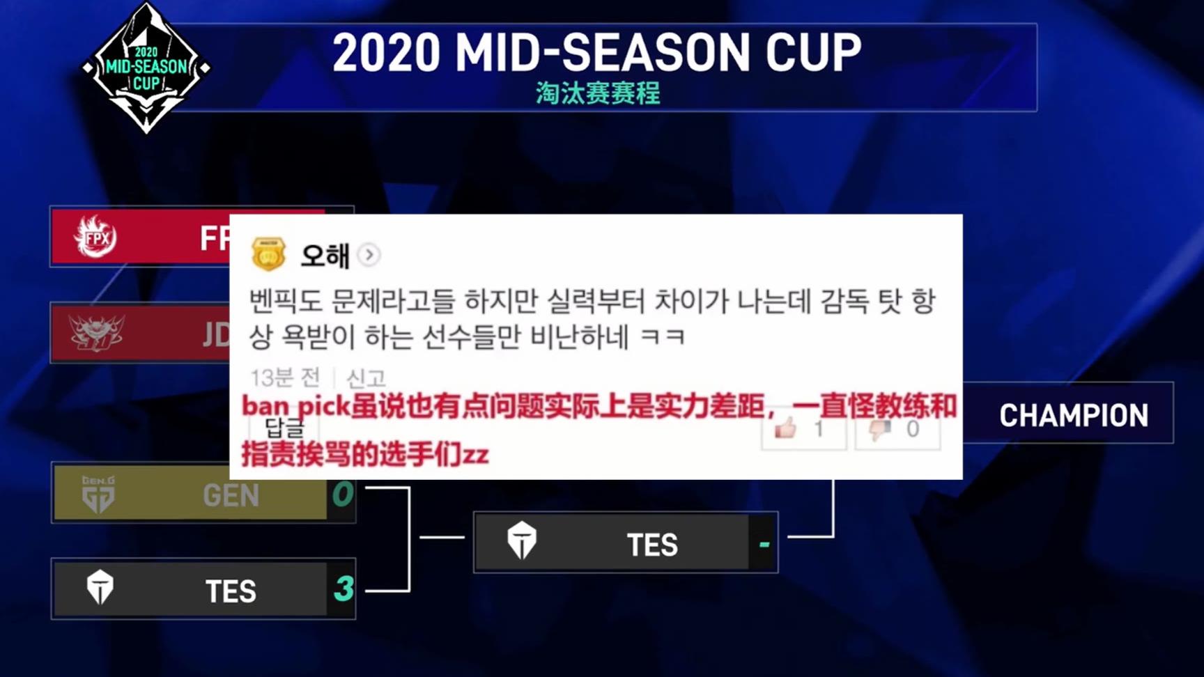 季中杯遭全面压制,韩国网友感叹:LCK如今是真的不如LPL了