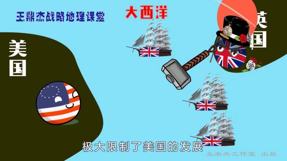 【王鼎杰战略地理课堂】制海权时代 美国为什么选择西进?
