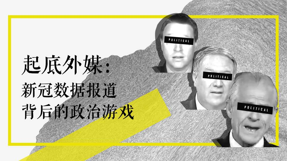 中国日报推出纪录片 起底外媒抹黑中国套路:新冠数据报道背后的政治游戏