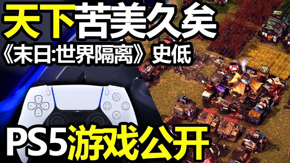 天下苦美久矣 末日世界隔离史低 PS5游戏公开 恐怖游戏《鸡皮疙瘩:寂静深夜》【steam日报资】