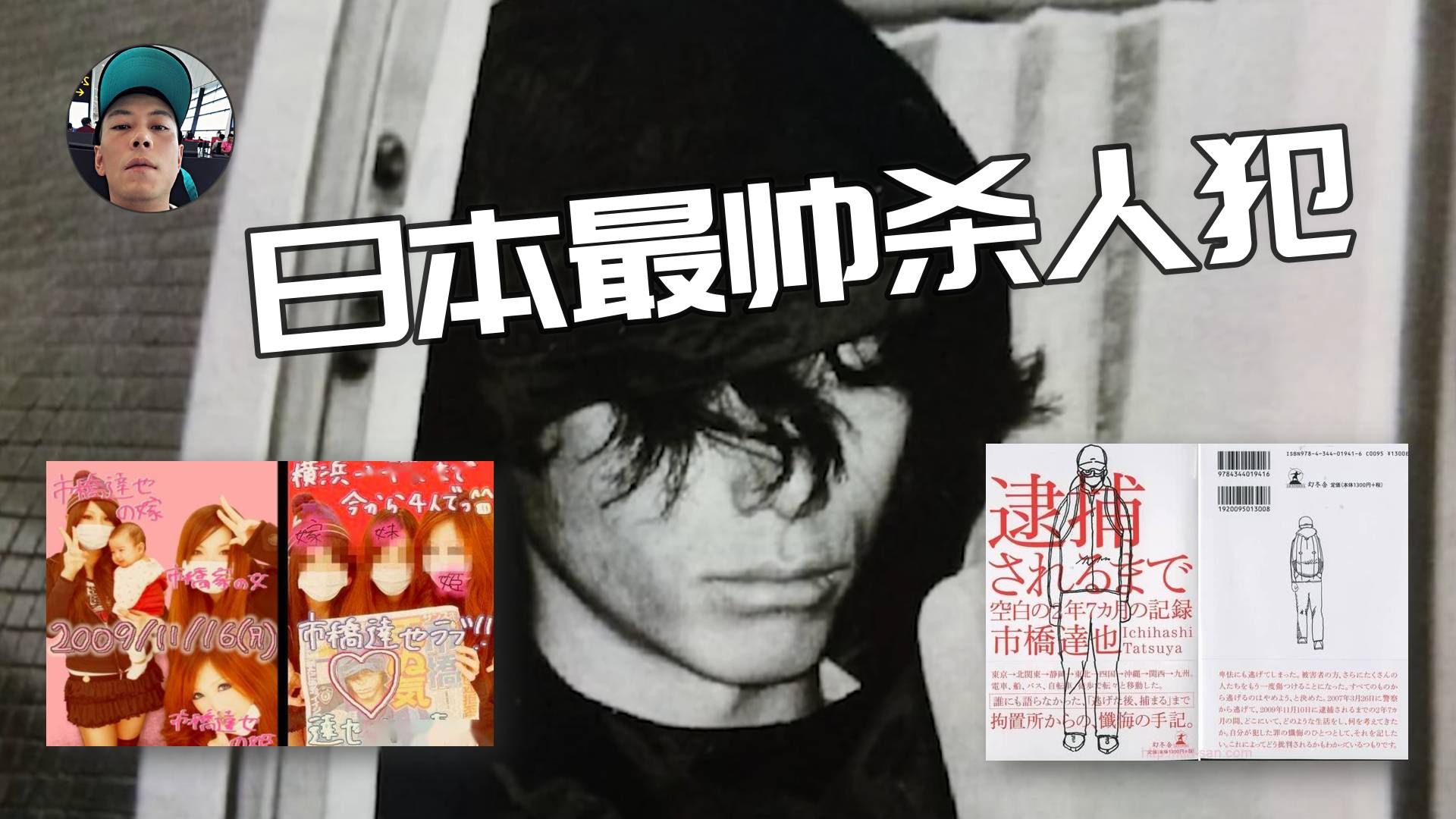 日本最帅凶犯,庭外应援粉为其求情,逃亡期出书赚1000万版税