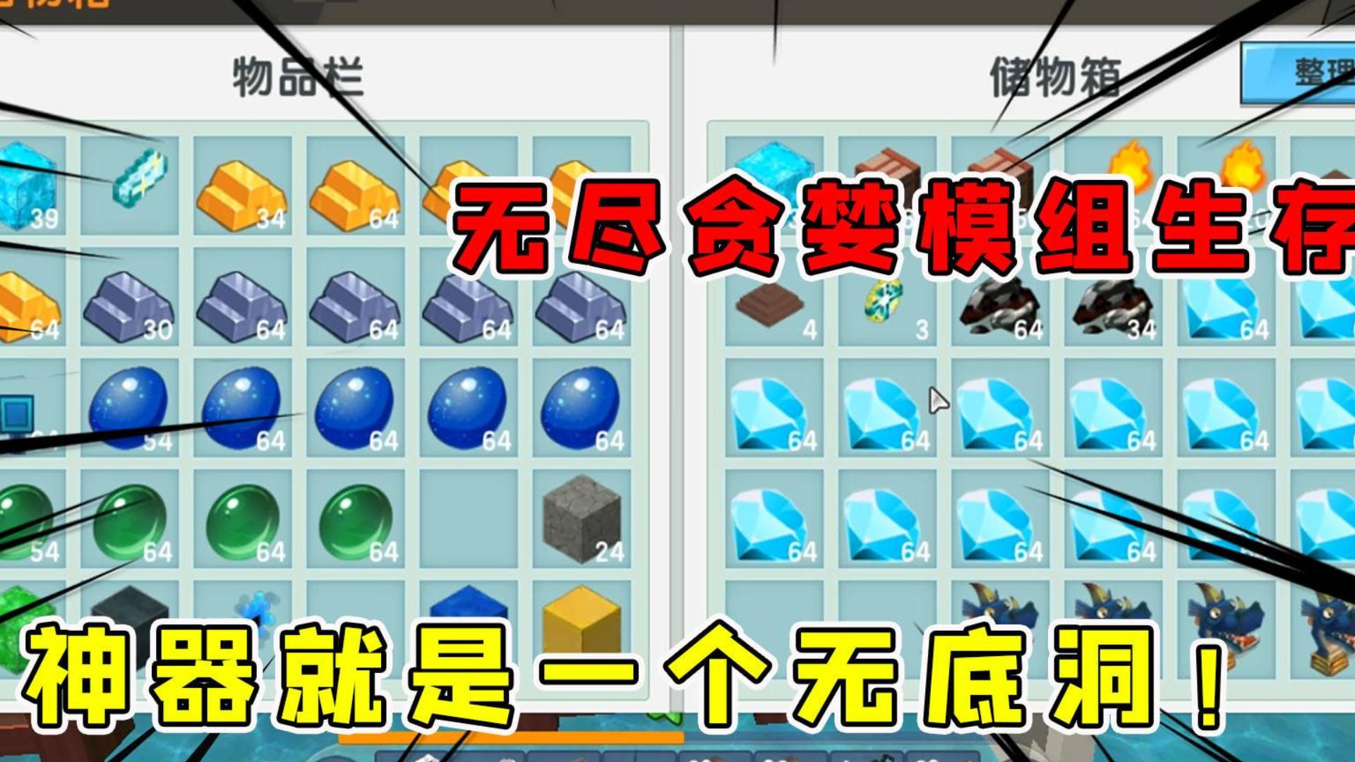迷你世界:无尽贪婪模组生存3,神器就是一个无底洞,钻石一箱子都不够