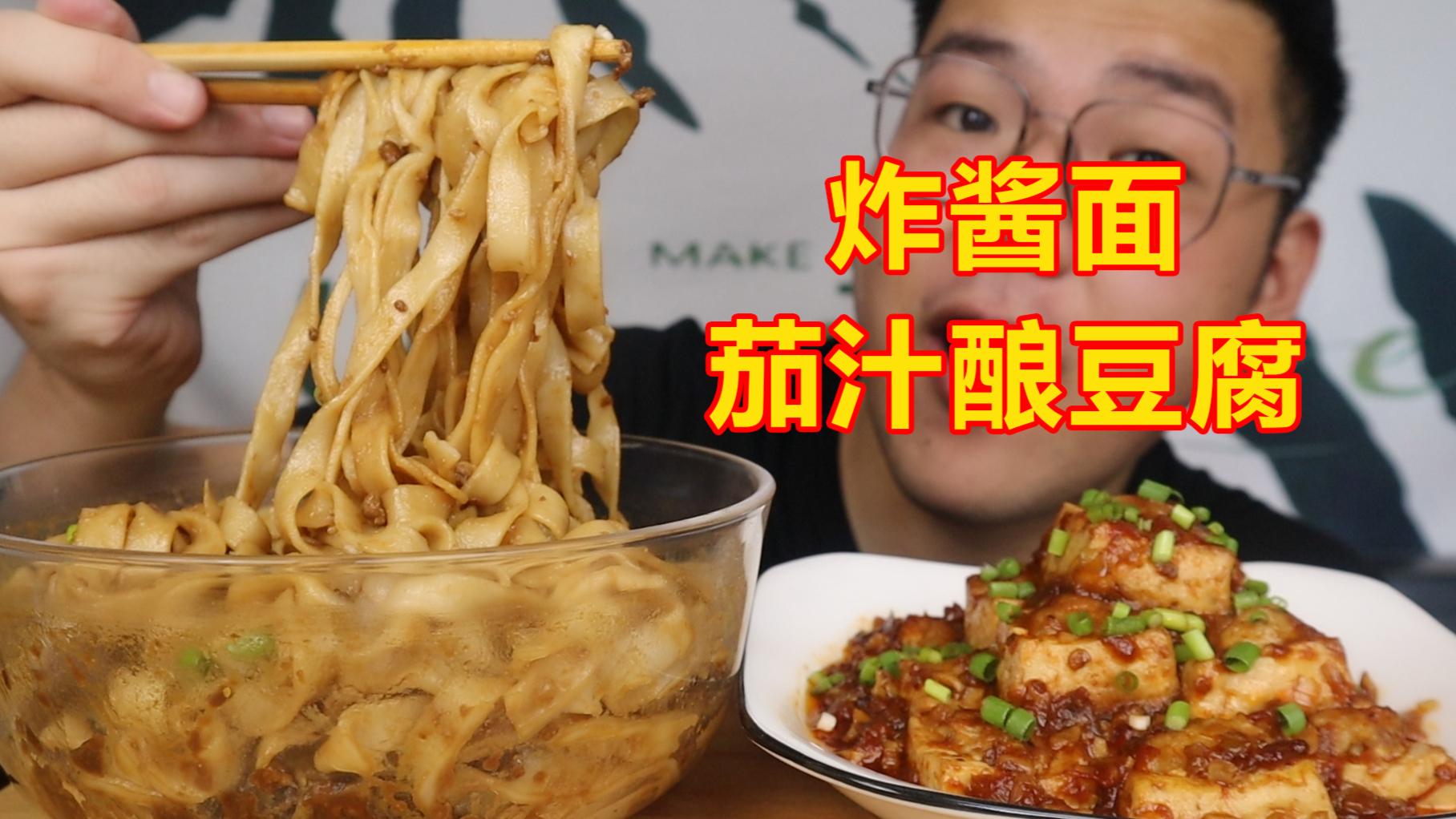 自制炸酱面,茄汁酿豆腐,搭配一杯冰镇饮料,吃的太过瘾了!