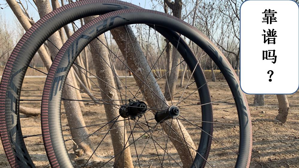 【略懂穷骑】静藤轮组用着靠谱吗?