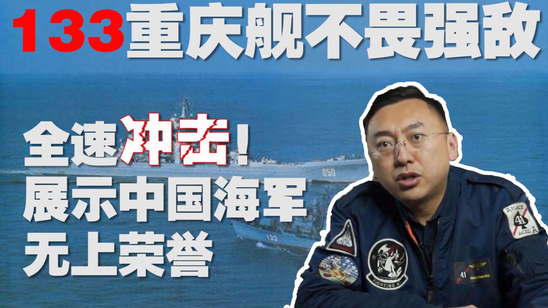 133重庆舰不畏强敌全速冲击:视频带您了解历史始末