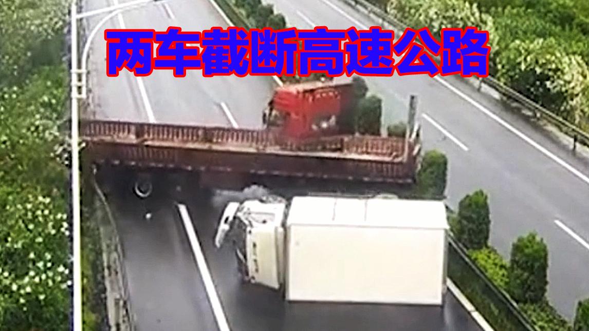 【事故警世钟】676期:小货车学会了蹦蹦跳,发生车祸后,成功拦截了高速公路