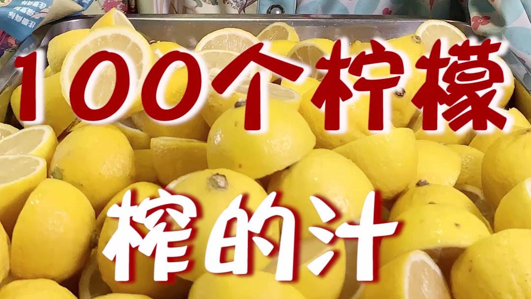 一口气喝光100个柠檬榨的汁儿
