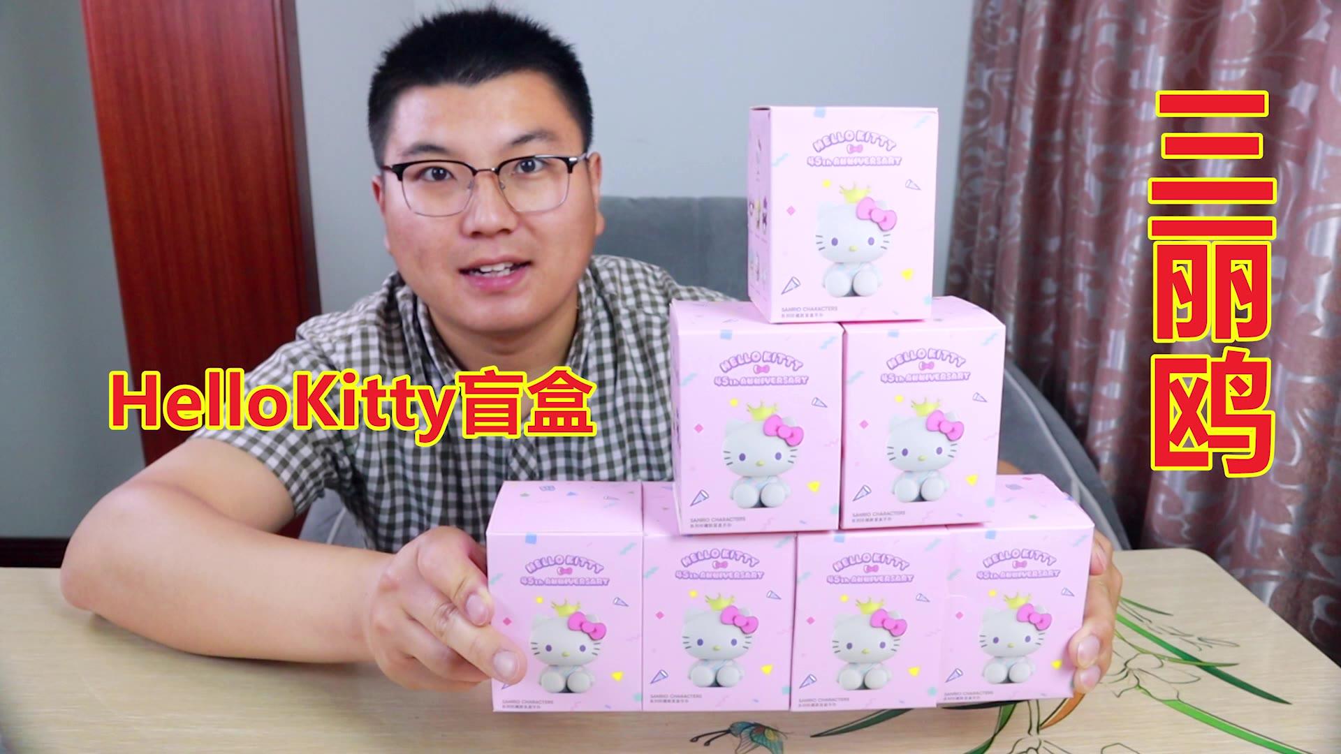 三丽鸥盲盒,粉丝想看,全部买过来,看看有没有你喜欢的?