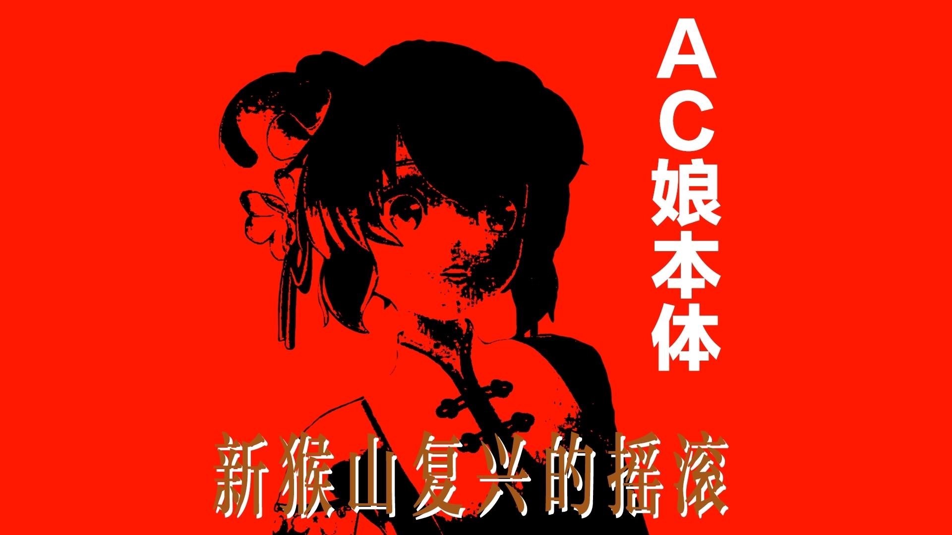 【ACFUN13周年快乐】新猴山复兴的摇滚