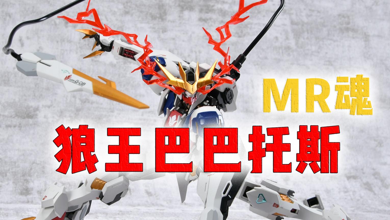 【78速开】野性十足! MR魂 狼王巴巴托斯测评