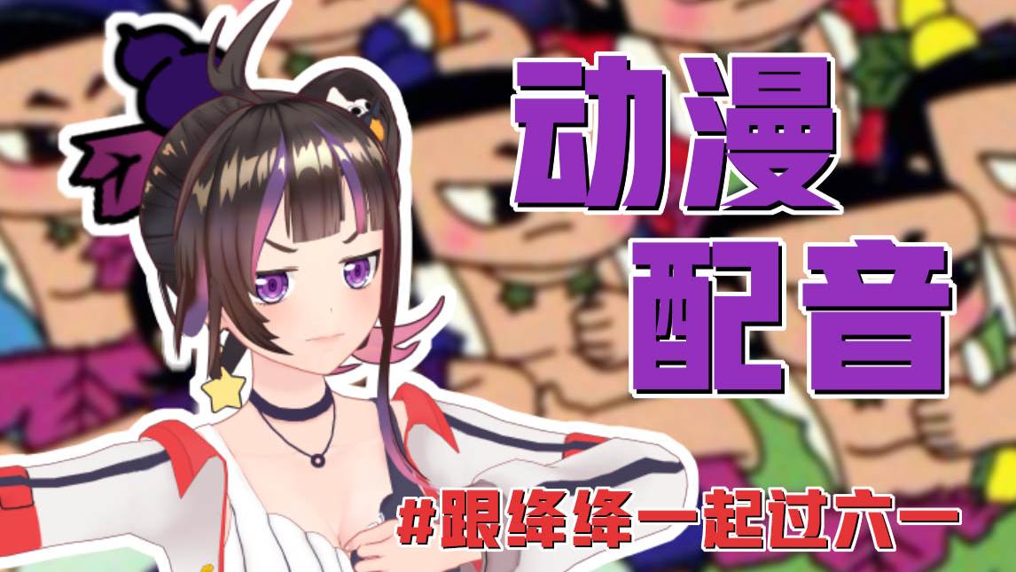 【绛紫】【特别节目】boss!我也要过节!
