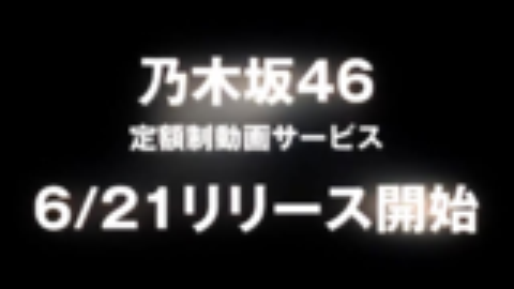 【CM解禁】のぎ動画 2020.6.21 リリース
