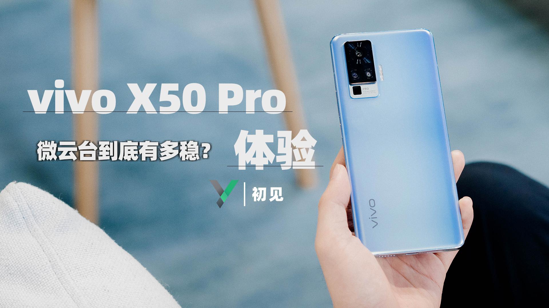 【初见】vivo X50 Pro上手:微云台到底有多稳?