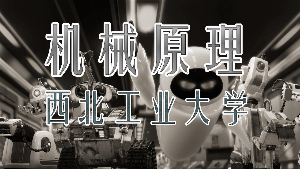 【西工大】机械原理
