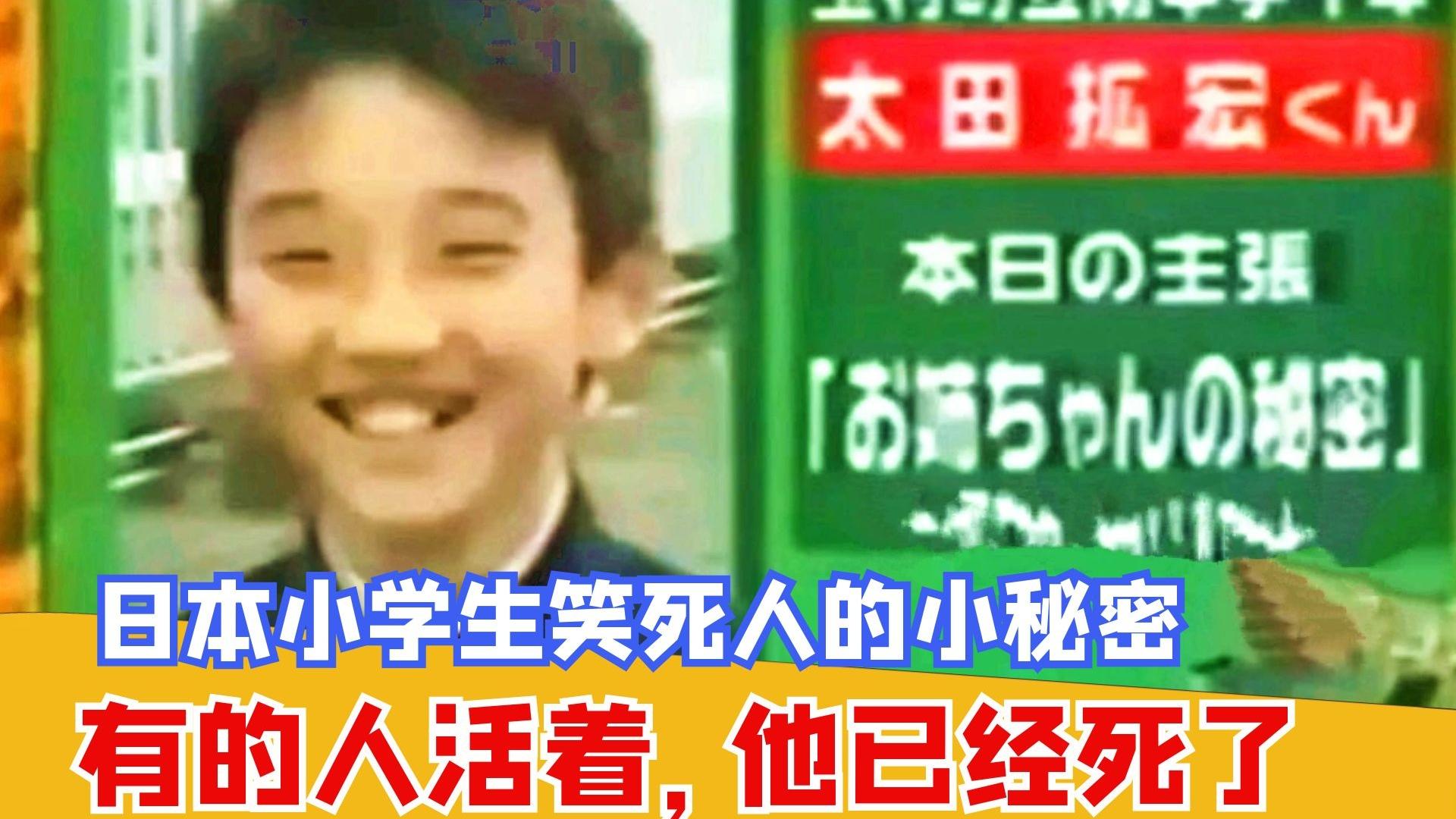 """日本小学生""""冒死曝光""""姐姐的秘密!神奇综艺《未成年人的主张》"""