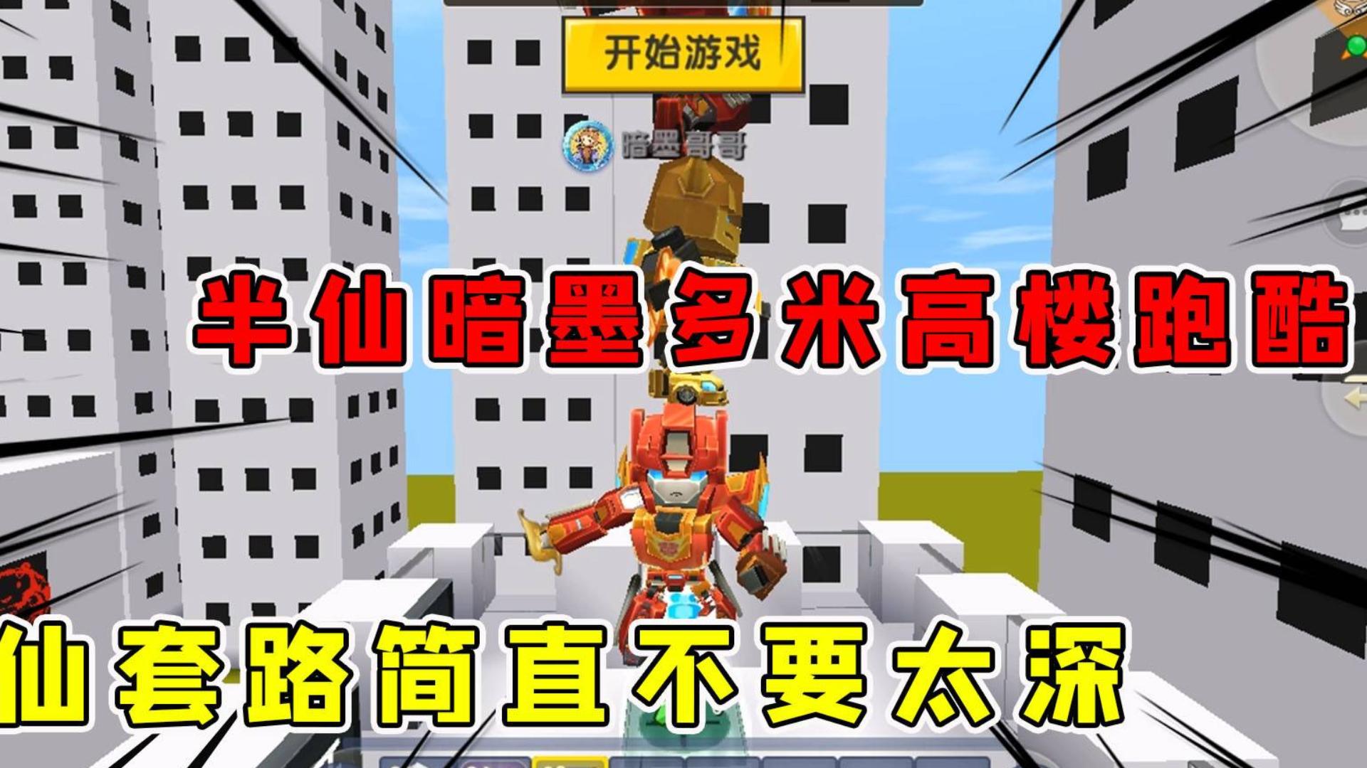 迷你世界:高楼跑酷,半仙暗墨多米玩起了无间道,小伙伴:都是套路!
