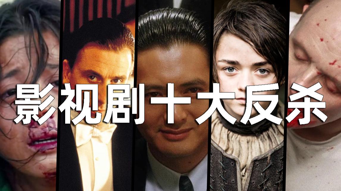 【刘哔】盘点影视剧十大反杀!保证杀的你大快人心!