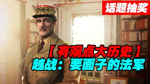 【话题&抽奖】越战5--要面子的法国!