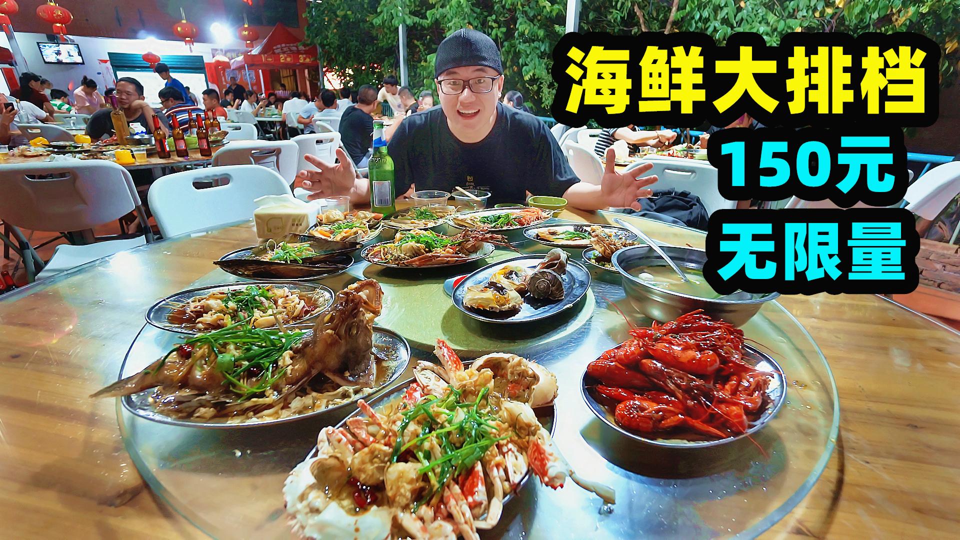 厦门村子大排档,150元无限量,场面像农村宴席,阿星吃生猛海鲜