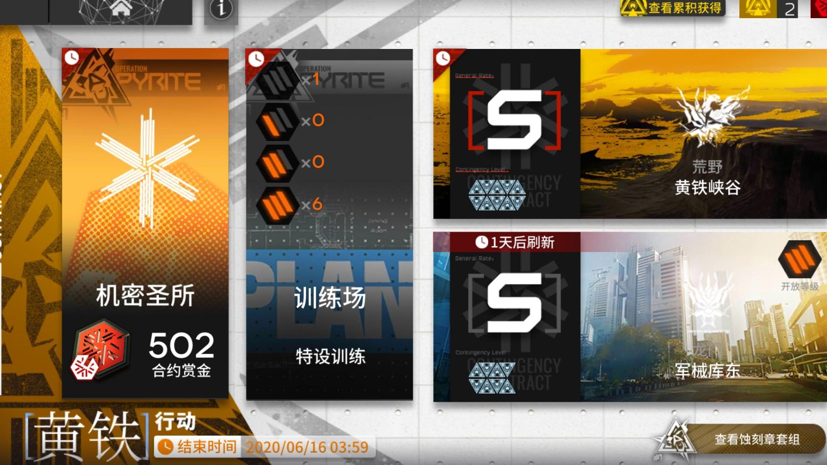 【明日方舟】【黄铁行动】日替本8级【军械库东】
