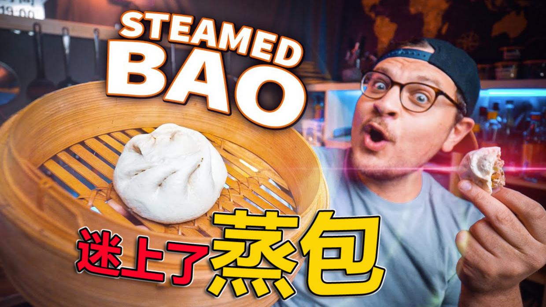 """吃货老外馋起了中国蒸包,硬核""""实验美食""""来了"""