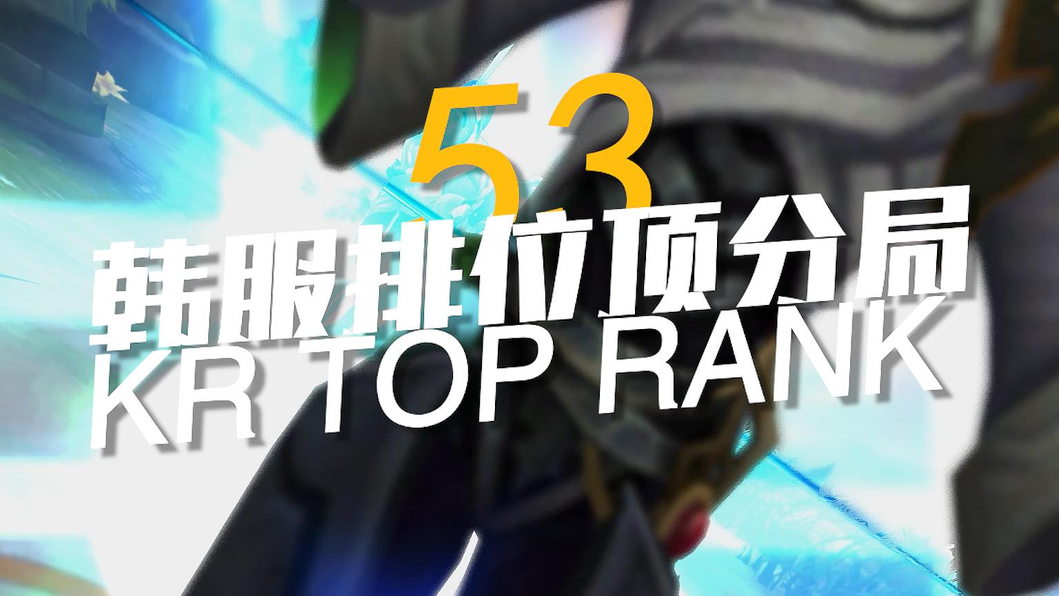 韩服排位顶分局#53:打完这把就改名 Uzi、Meiko、Hope、Jiejie、Xiaoxiang