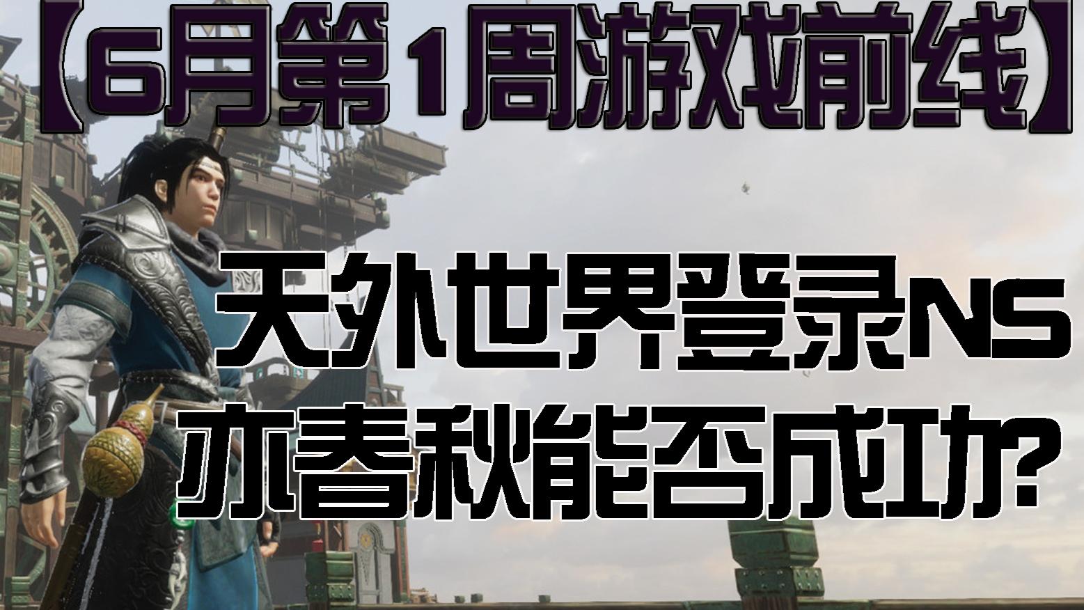 【6月第1周游戏前线】天外世界登录NS,亦春秋能否成功?