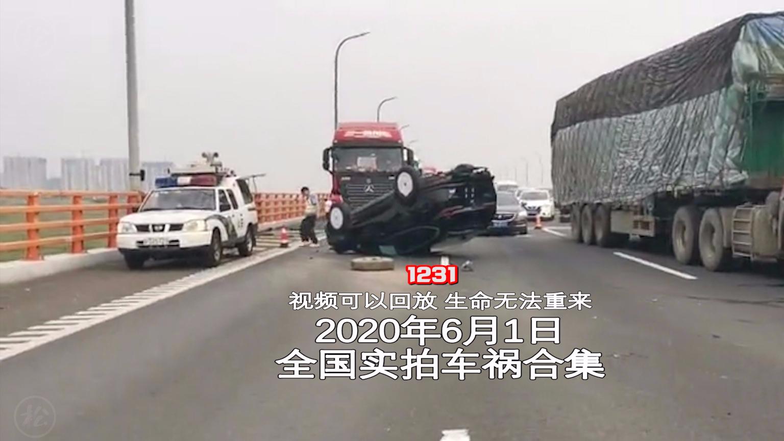 1231期:特斯拉自动驾驶撞上前方事故车辆【20200601全国车祸合集】