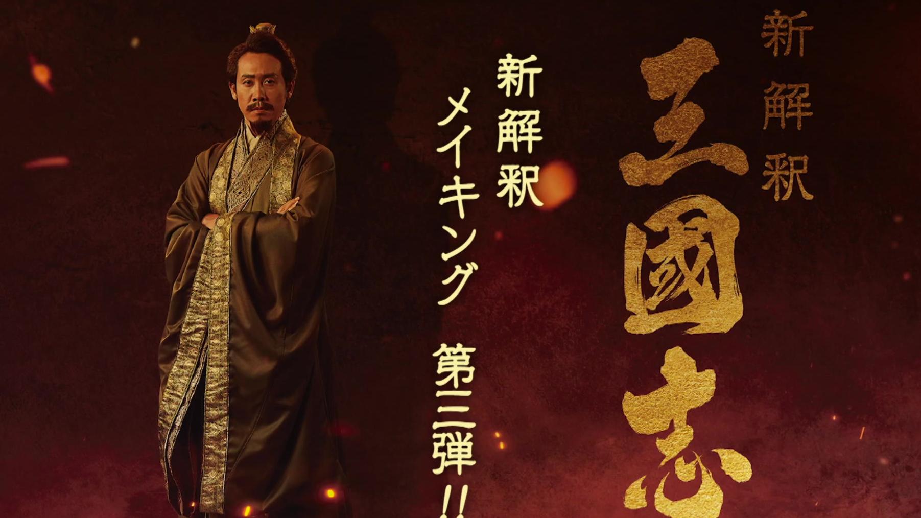 映画『新解釈・三國志』メイキング映像