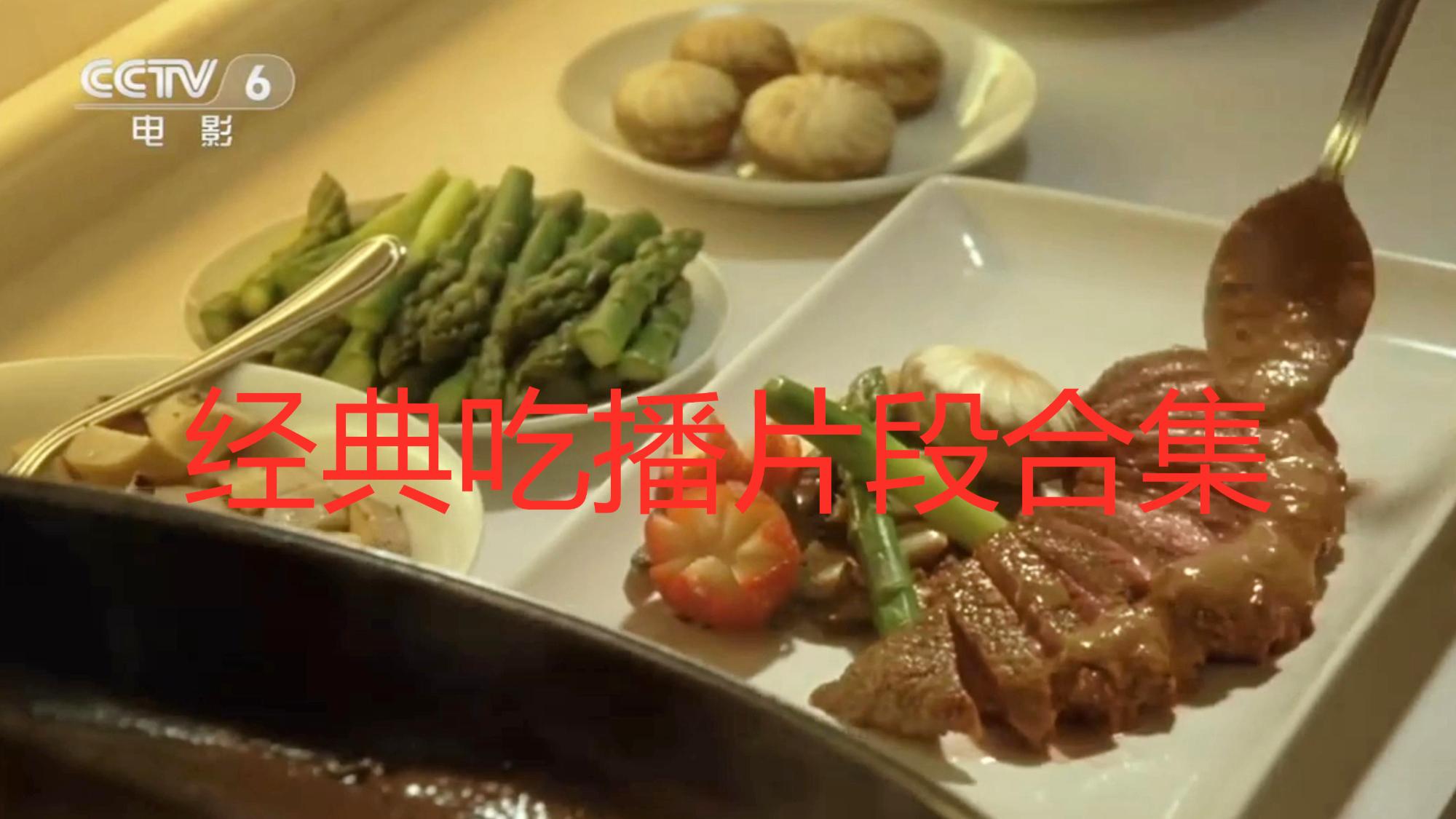 【影视美食】电影里的经典吃播片段(第四十六期)