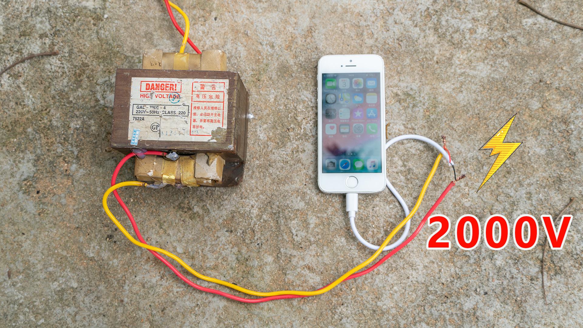 用高压电给iPhone充电,手机能承受得了吗?